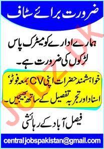 Office Staff Jobs 2021 In Faisalabad