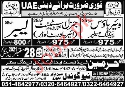 General Labors Jobs 2021 In Dubai UAE