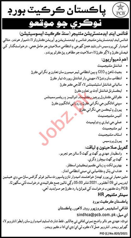 Pakistan Cricket Board PCB Finance & Admin Manager Jobs 2021