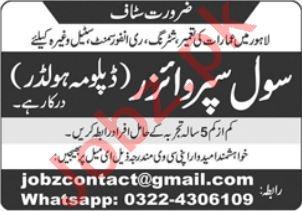 Civil Supervisor Jobs in Lahore