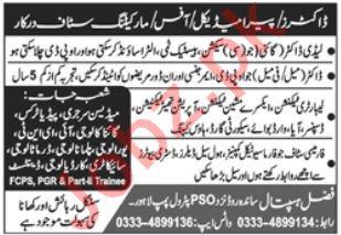 Fazal Hospital Lahore Jobs 2021