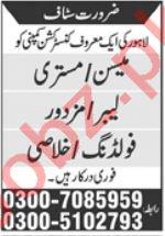 Mason Labor Khalasi Jobs in Lahore