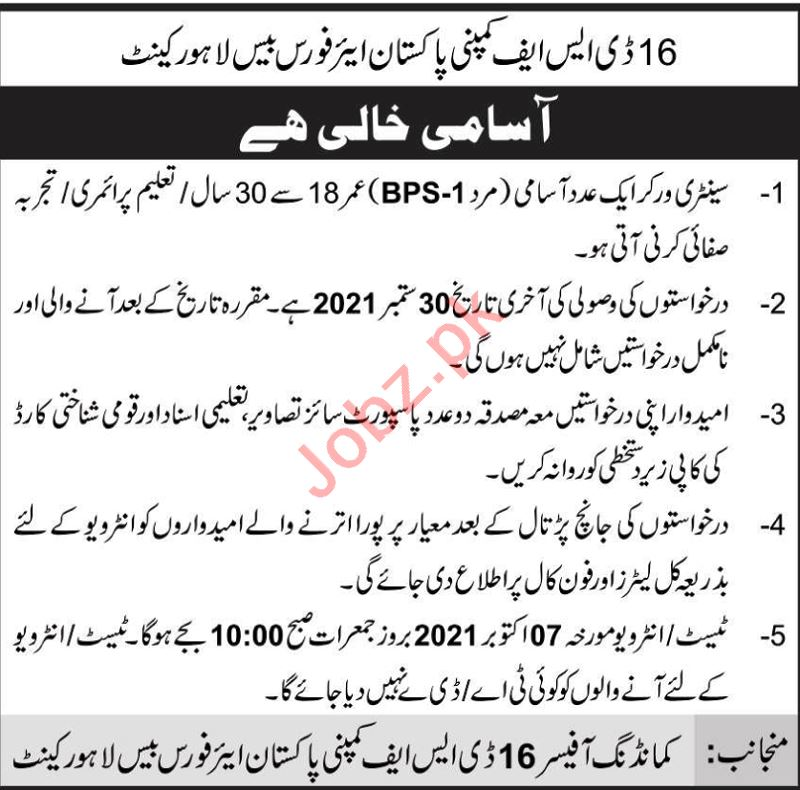 16 DSF Company Pakistan Air Force PAF Base Lahore Cantt Jobs