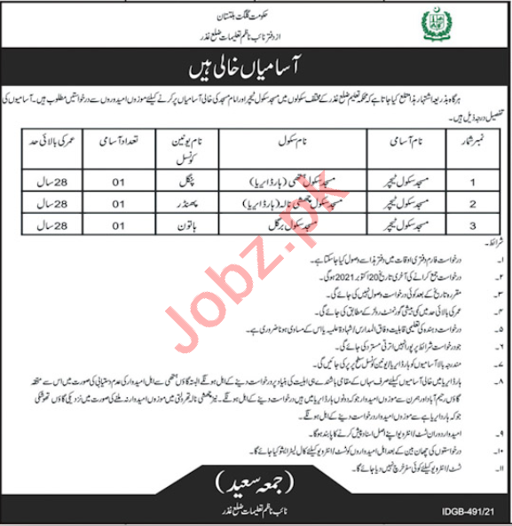 Education Department Jobs 2021 In Ghizer Gilgit Baltistan