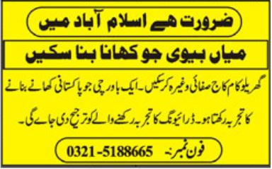 Driver & Cook Jobs 2021 in Islamabad