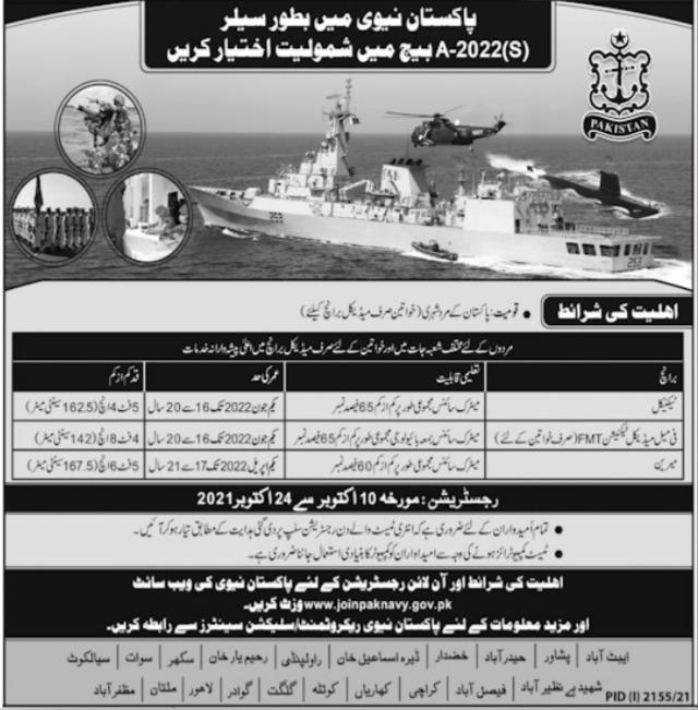 Join Pakistan Navy as Sailor