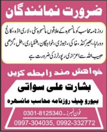 Roznama Mahasib Mansehra Jobs 2021 for News Reporter