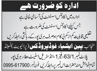 Pan Asia Food Products Haripur Jobs 2021 Accounts Assistant