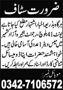 Baloch Regiment Muzaffarabad Jobs 2021 for Mess Waiter