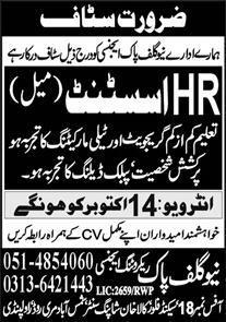 New Gulf Pak Recruitment Agency Rawalpindi Jobs 2021