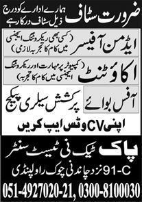 Pak Techni Test Center Rawalpindi Jobs 2021 for Accountant