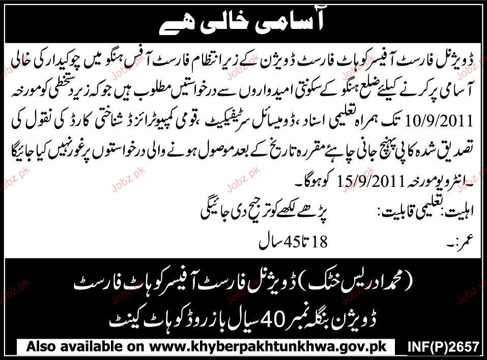 Chawkidar Job Opportunity