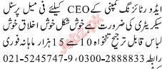 Advertising company Staff Wanted