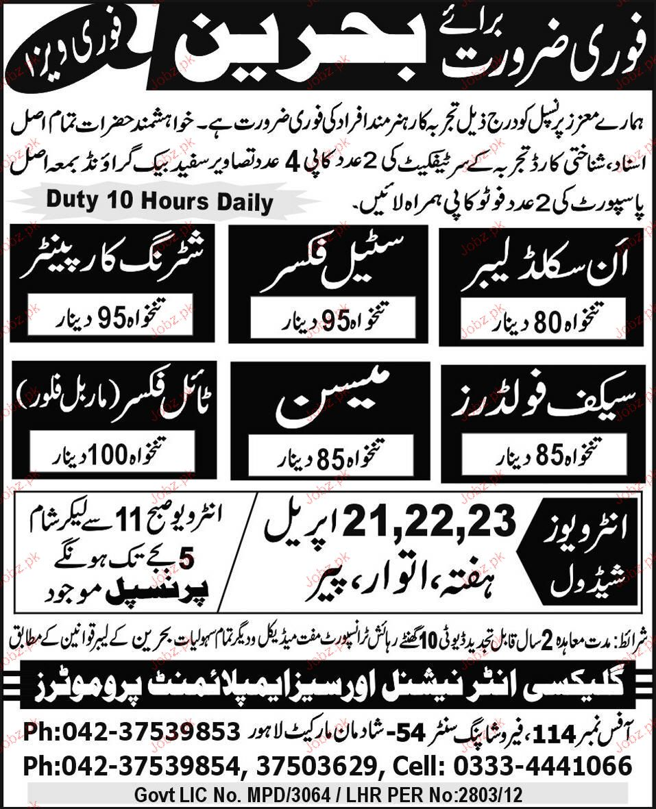 In Skilled Labors, Steel Fixer, Tile Fixer Job Opportunity