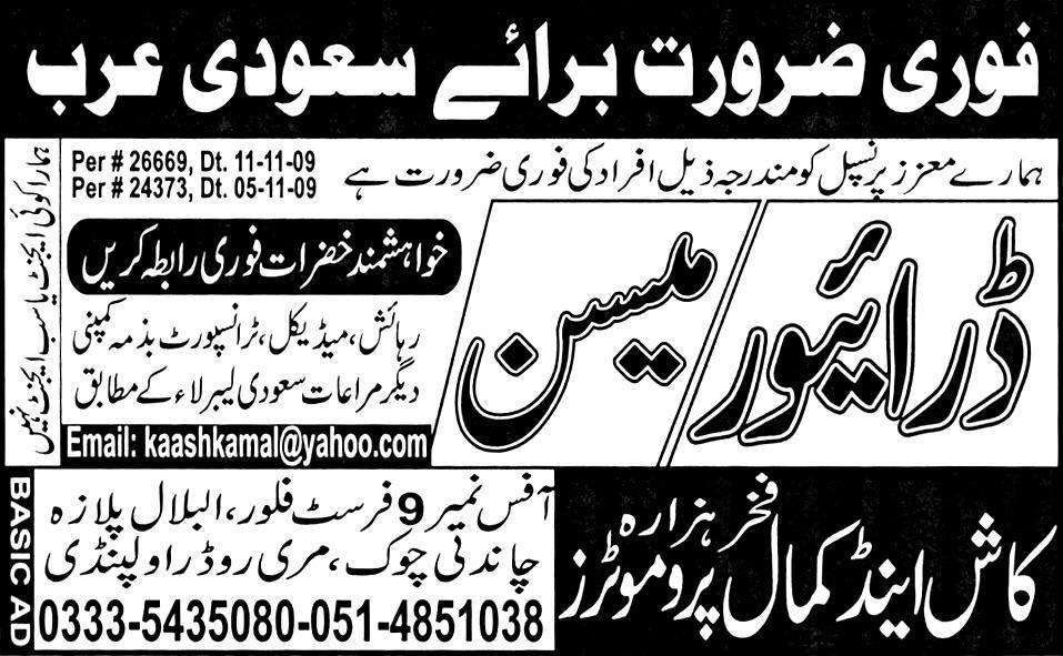 Driver and Masson Jobs