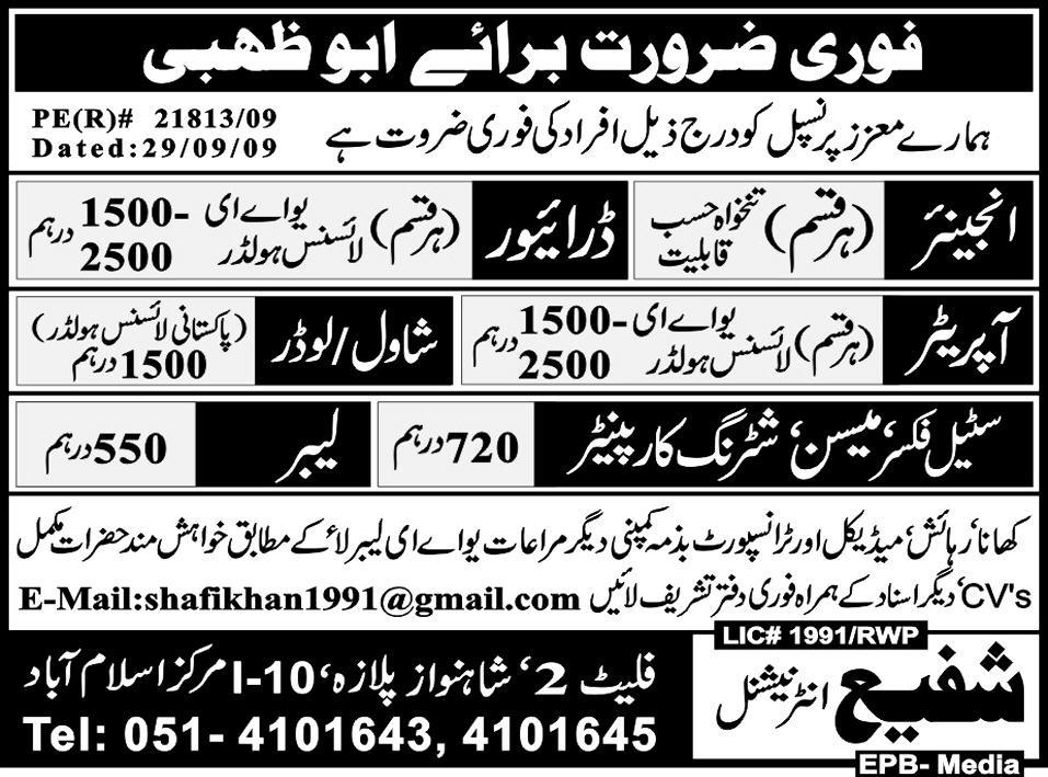Engineer and Driver Jobs