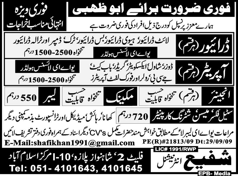 Driver and Operator Jobs