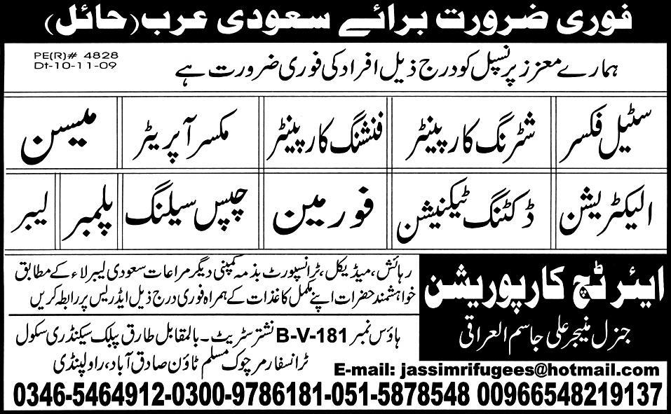 Steal Fixer and Electrician Jobs