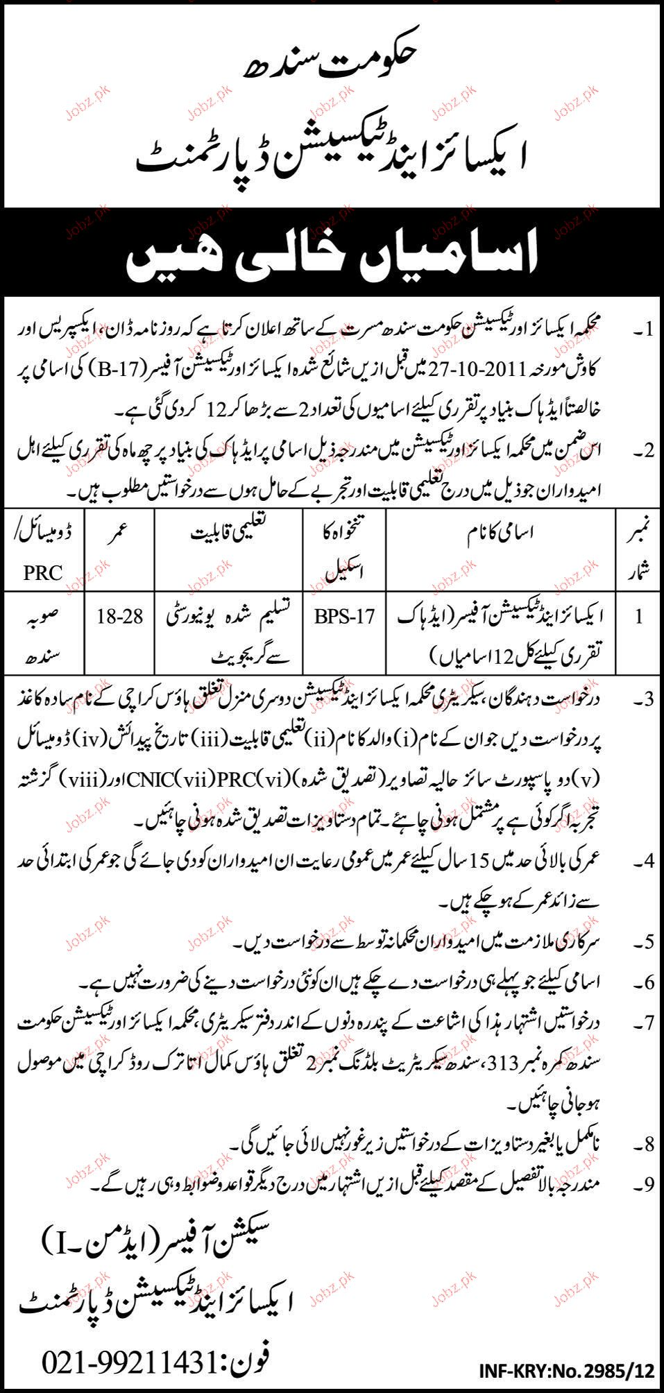 Excise and Taxation Officer Job Opportunity