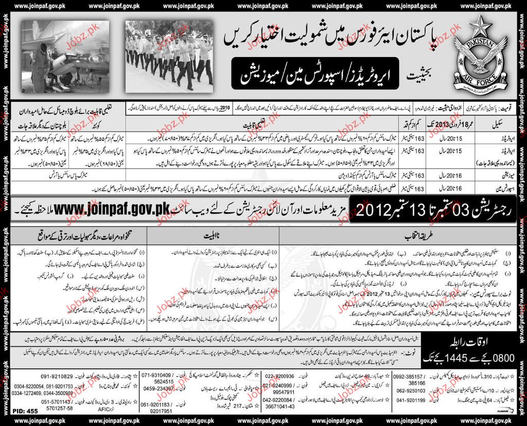 Recruitment as Aero Traders, Sportsman & Musicians in PAF