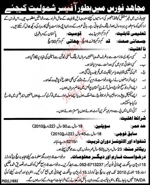 Mujahid Force staff required
