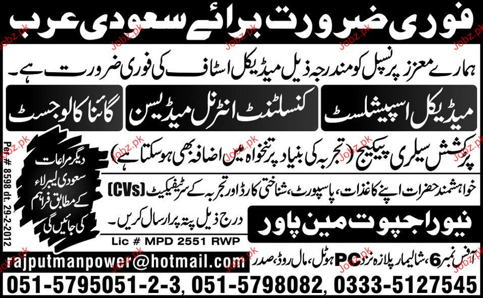 Medical Specialist, Consultants Internal Medicine Required