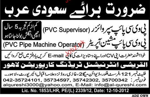 PVC Pipe Supervisors and PVC Pipe Machine Operator Wanted