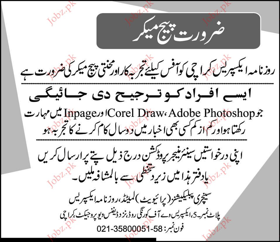Page Maker required in Express News Paper
