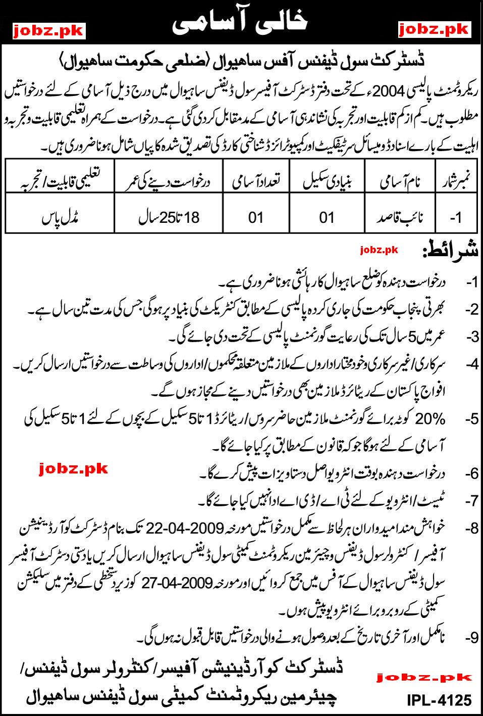 District Civil Defense Office Sahiwal Jobs