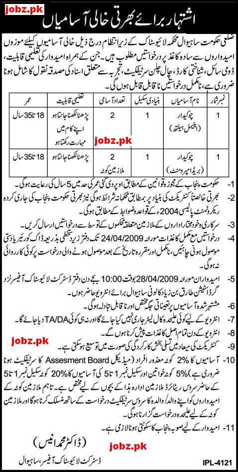 Laio Stock Jobs in District Government Sahiwal