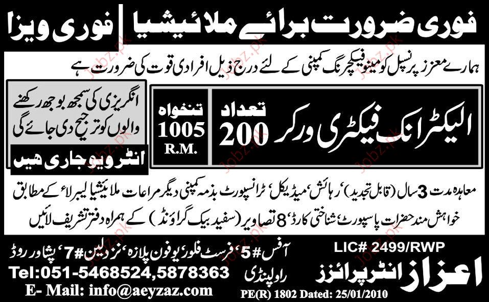 Electronic Factory Worker required