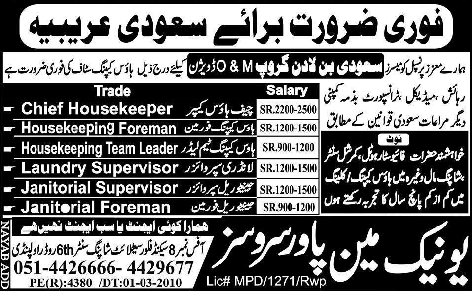Chief Housekeeper and Janitorial Supervisor required
