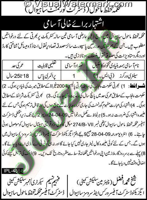District Government Sahiwal Jobs
