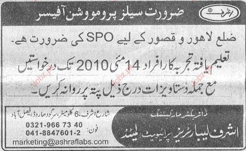 Sales Promotion Officer Required in Ashraf Labortries Pvt