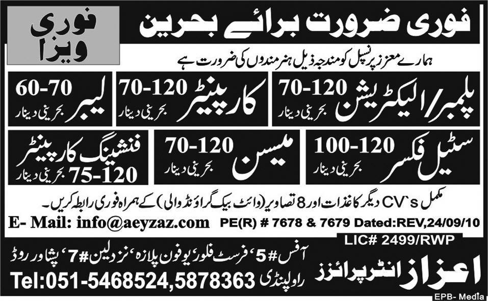 Job Opportunities in Bahrain