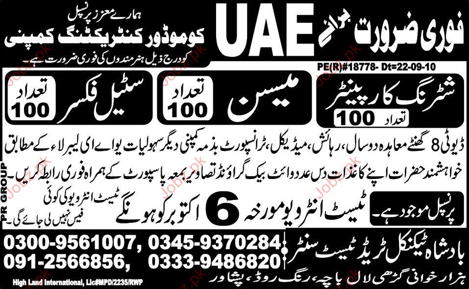 Suturing Car Painter, Mason and Steel Fixer Job Opportunity