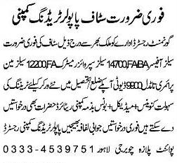 Jobs for Sales men Officer in Staff Popular Trading Company
