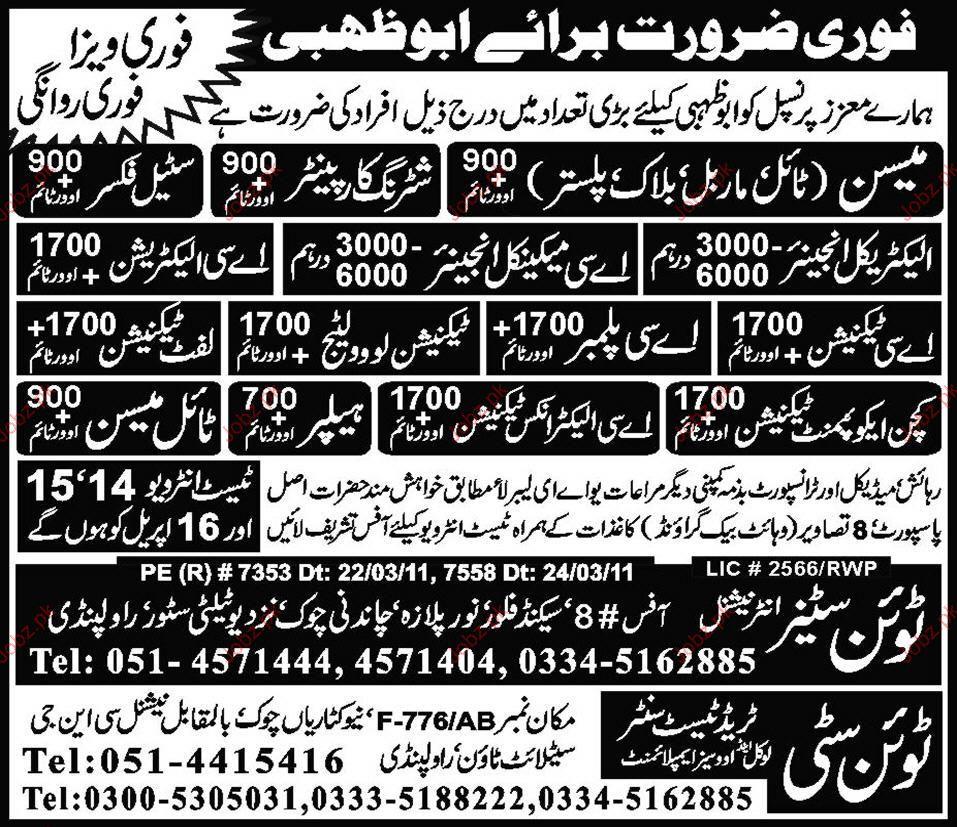 Electrical Engineer, AC Mechanical Engineer Job Opportunity