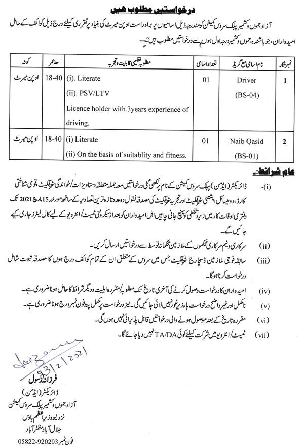 AJKPSC Muzaffarabad Jobs 2021 Advertisement